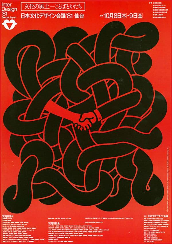 Fukuda Interdesign '81