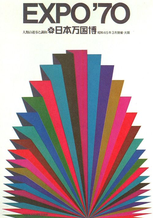 Fukuda's World's Fair Poster