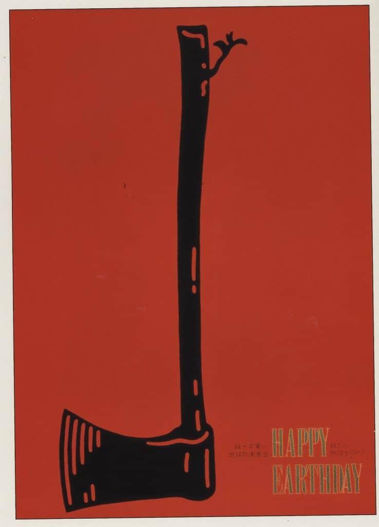 Fukuda 1982 Earth Day poster
